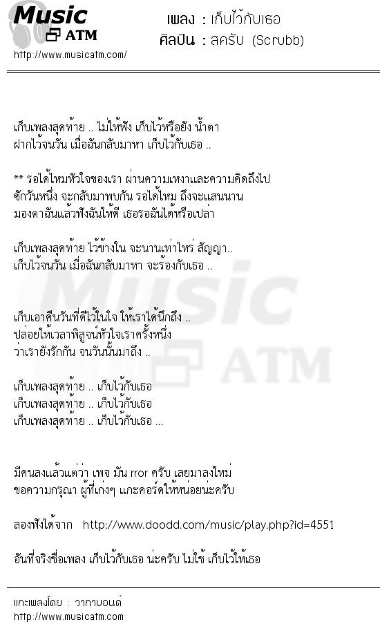 เนื้อเพลง เก็บไว้กับเธอ - สครับ (Scrubb) | เพลงไทย