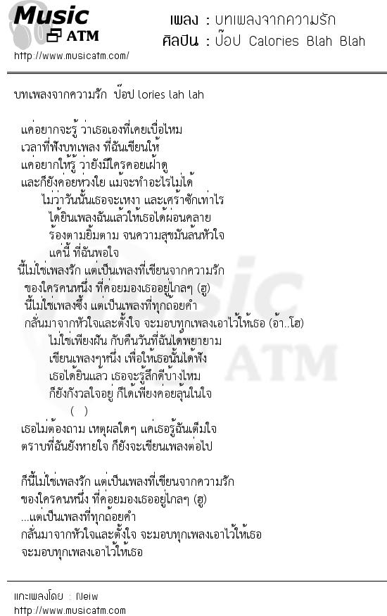 เนื้อเพลง บทเพลงจากความรัก - ป๊อป Calories Blah Blah | เพลงไทย