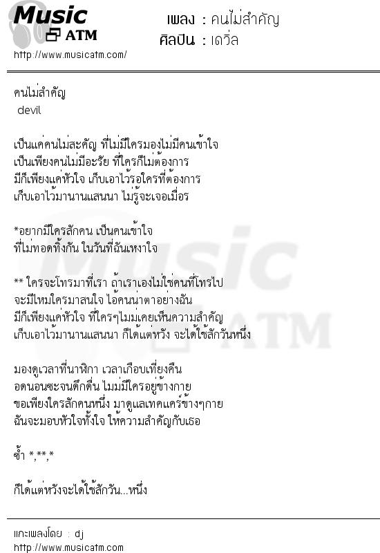 เนื้อเพลง คนไม่สำคัญ - เดวิ่ล | Popasia.net | เพลงไทย