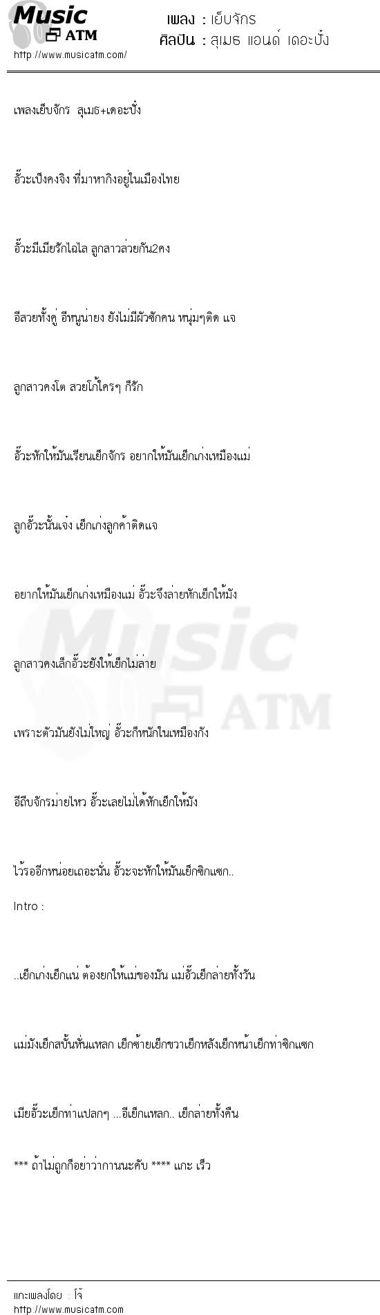 เนื้อเพลง เย็บจักร - สุเมธ แอนด์ เดอะปั๋ง   เพลงไทย
