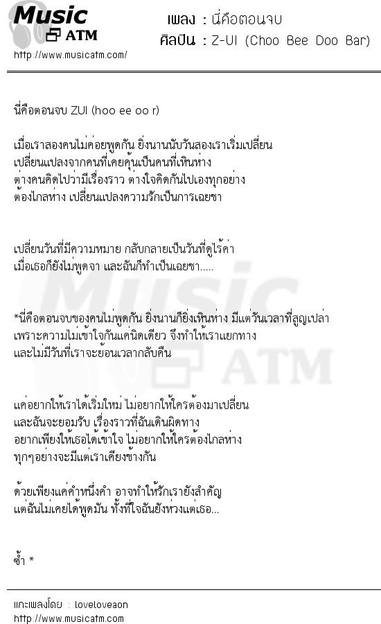 เนื้อเพลง นี่คือตอนจบ - Z-UI (Choo Bee Doo Bar) | เพลงไทย