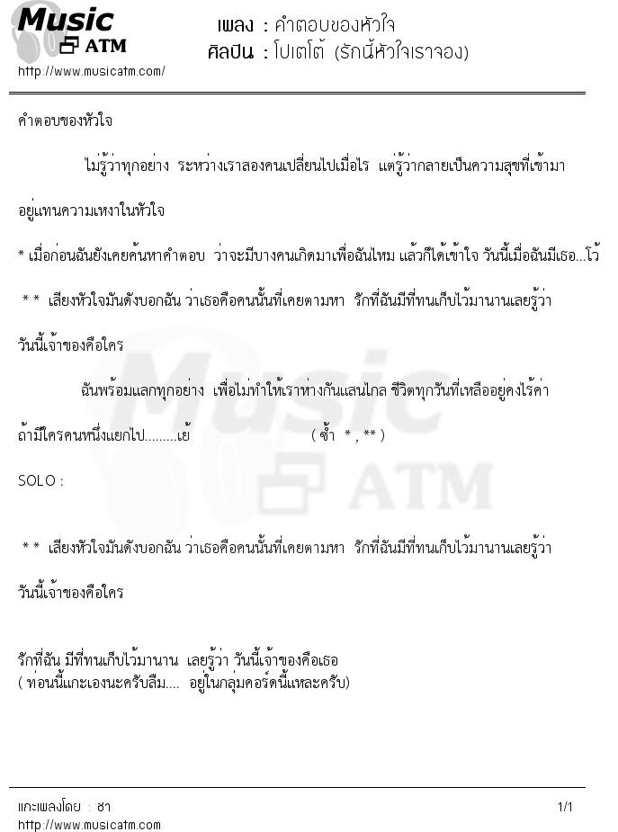 เนื้อเพลง คําตอบของหัวใจ - โปเตโต้ (รักนี้หัวใจเราจอง) | เพลงไทย
