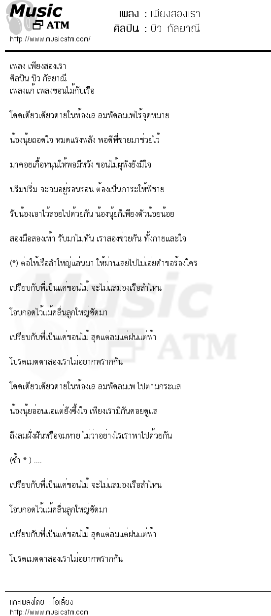 เนื้อเพลง เพียงสองเรา - บิว กัลยาณี   เพลงไทย