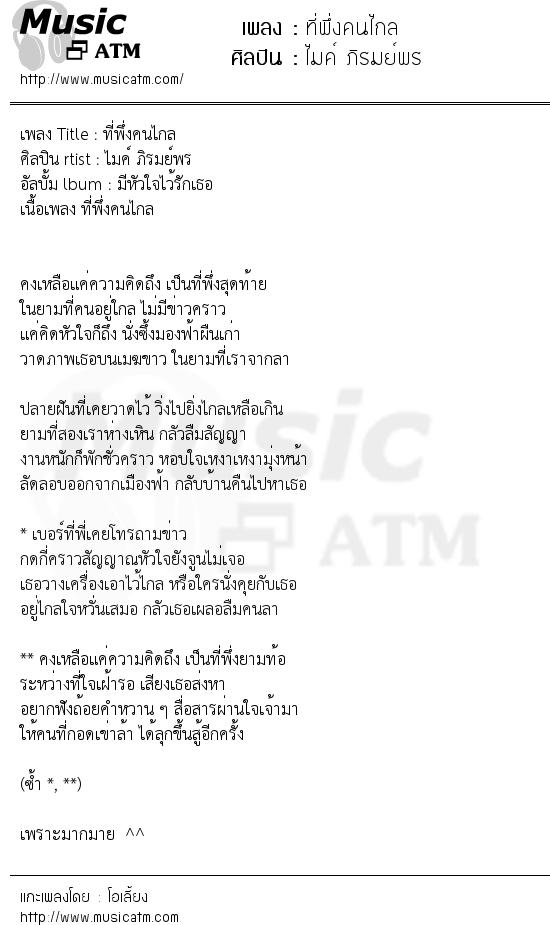 เนื้อเพลง ที่พึ่งคนไกล - ไมค์ ภิรมย์พร | เพลงไทย