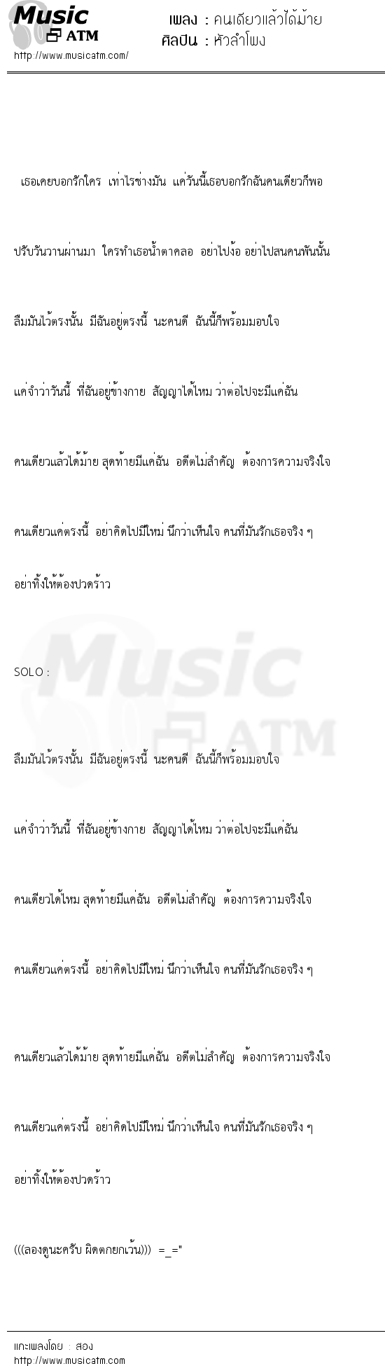 เนื้อเพลง คนเดียวแล้วได้ม้าย - หัวลำโพง   Popasia.net   เพลงไทย