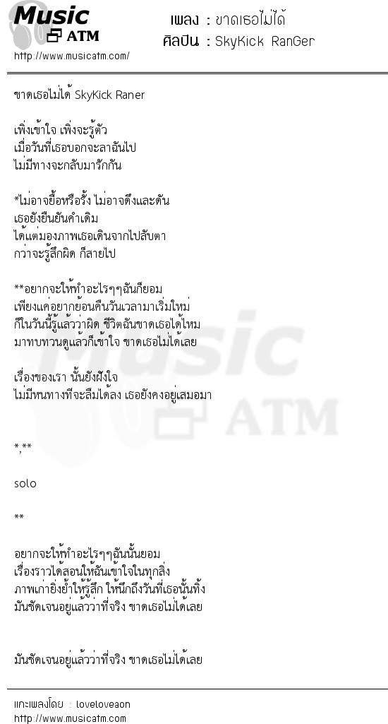 เนื้อเพลง ขาดเธอไม่ได้ - SkyKick RanGer   เพลงไทย