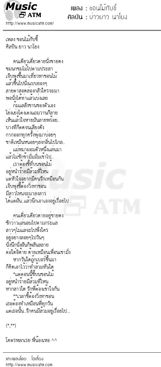 เนื้อเพลง ขอนไม้กับขี้ - บ่าวยาว นาโยง   เพลงไทย