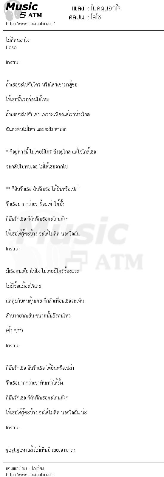 เนื้อเพลง ไม่คิดนอกใจ - โลโซ | Popasia.net | เพลงไทย