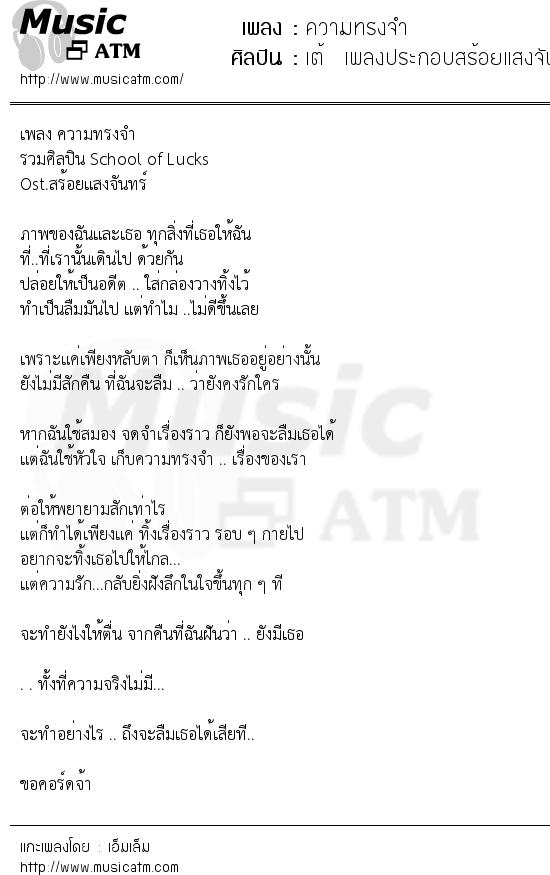 เนื้อเพลง ความทรงจำ - เต้ เพลงประกอบสร้อยแสงจันทร์ | เพลงไทย