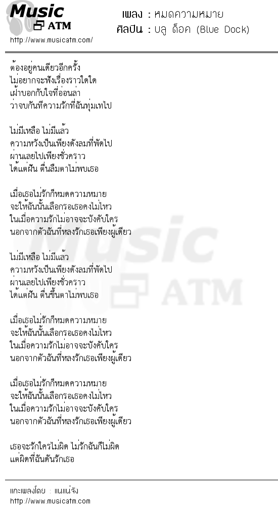 เนื้อเพลง หมดความหมาย - บลู ด็อค (Blue Dock) | เพลงไทย